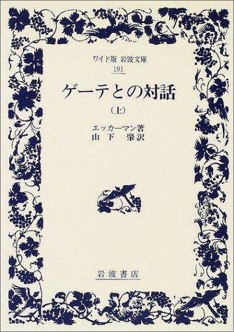 ゲーテとの対話 (上) (ワイド版岩波文庫 (191))の詳細を見る