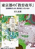 東京都の「教育改革」―石原都政でいま、何が起こっているか (岩波ブックレット)