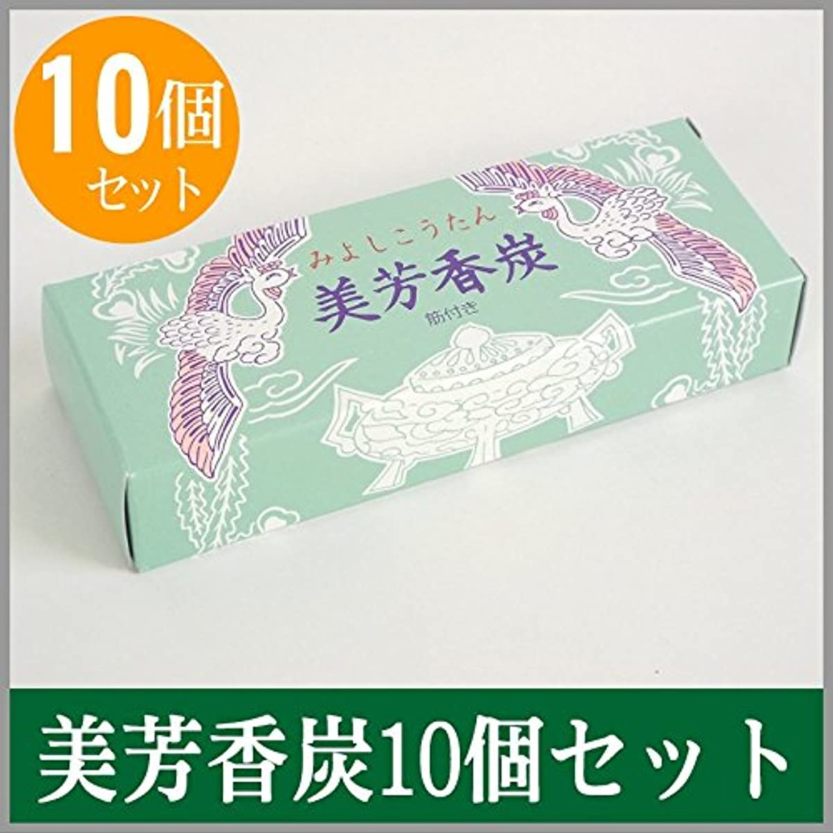 疫病信頼性のあるとげのある美芳香炭(みよしこうたん) 10個セット