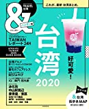 &TRAVEL 台湾 2020 【ハンディ版】