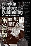 週刊キャプロア出版(第13号): 遅れてきたおばはん 仲谷史子