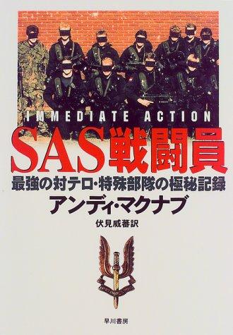 SAS戦闘員―最強の対テロ・特殊部隊の極秘記録の詳細を見る