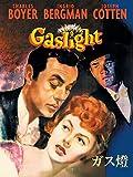 ガス燈(1994) (字幕版)
