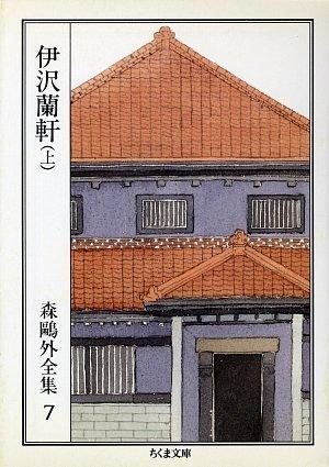 森鴎外全集〈7〉伊沢蘭軒 上 (ちくま文庫)