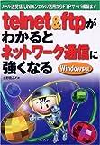 telnet&ftpがわかるとネットワーク通信に強くなる Windows版―メール送受信・UNIXシェルの活用からFTPサーバ構築まで