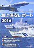 海上保安レポート〈2016〉