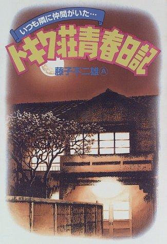 トキワ荘青春日記―いつも隣に仲間がいた…の詳細を見る