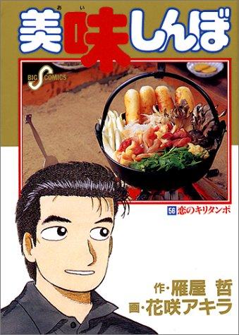 美味しんぼ (56) (ビッグコミックス)の詳細を見る