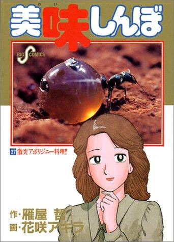 美味しんぼ (37) (ビッグコミックス)の詳細を見る