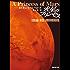 火星のプリンセス (創元SF文庫)