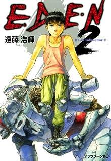 EDEN(2) (アフタヌーンコミックス)
