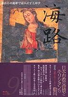 海路 第9号―海からの視座で読み直す九州学 特集:九州とキリシタン