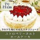 クリスマスケーキ 予約 2017 誕生日ケーキ バースデーケーキ ストロベリータルトホールケーキ フルーツケーキ