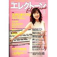 エレクトーン 2006年 05月号 [雑誌]