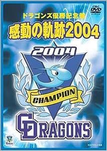 中日ドラゴンズ公認 ドラゴンズ優勝記念盤 感動の軌跡2004 [DVD]