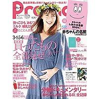Pre-mo(プレモ) 2019年 01月 春号
