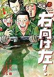 新装版 右向け左!(1) (ヤングマガジンコミックス)