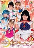 美少女戦士セーラームーン(3) [DVD]