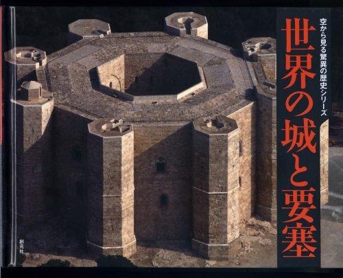 世界の城と要塞 (空から見る驚異の歴史シリーズ)の詳細を見る