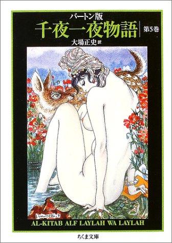 バートン版 千夜一夜物語 5 (ちくま文庫)の詳細を見る