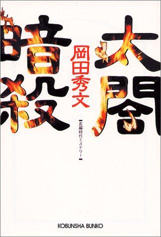 太閤暗殺 (光文社文庫)の詳細を見る