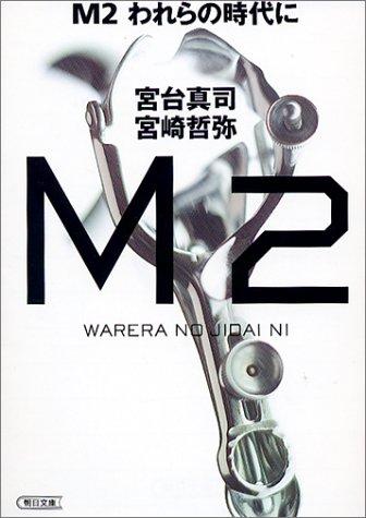 M2 われらの時代に (朝日文庫)の詳細を見る