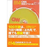 100万語 [聴破] CDシリーズ4 CNN日本スペシャル (100万語[聴破] CDシリーズ4)