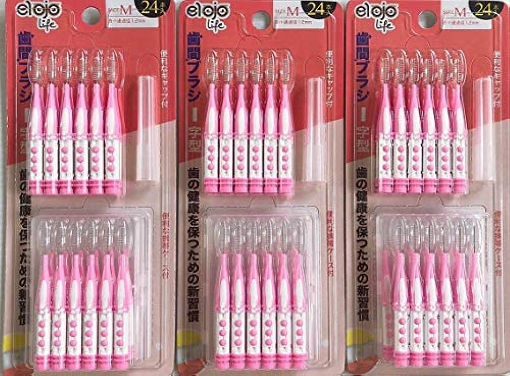 ピアース祭り診断するelojo Life 歯間ブラシ〈 I字型 〉Mサイズ (72本) 【送料無料】