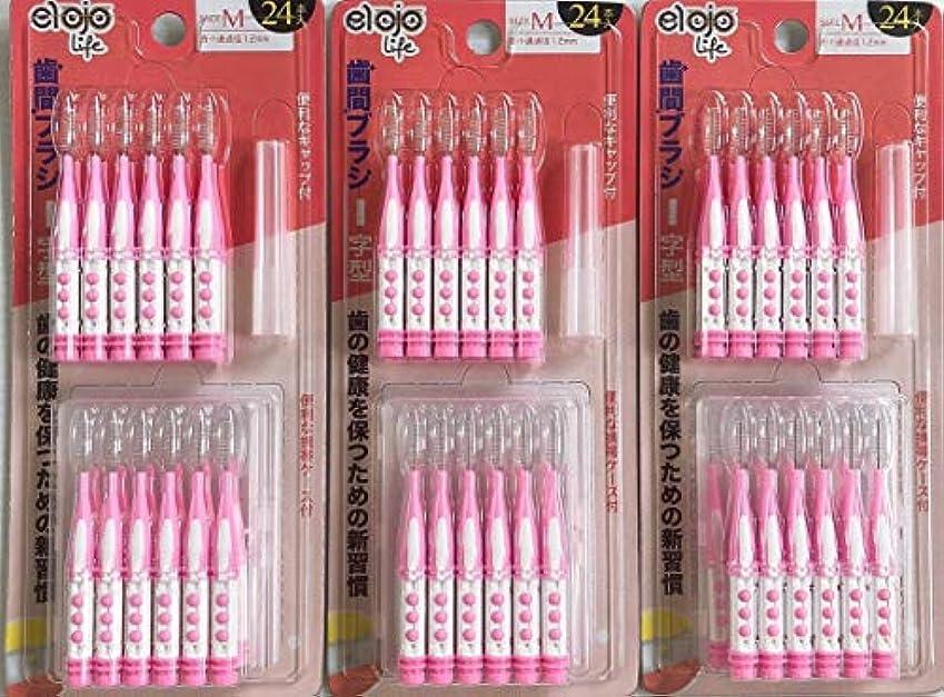 案件変成器かまどelojo Life 歯間ブラシ〈 I字型 〉Mサイズ (72本) 【送料無料】