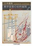 熱学思想の史的展開2 ──熱とエントロピー Math&Science (ちくま学芸文庫)