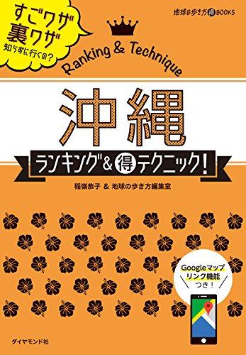 沖縄 ランキング&マル得テクニック! (地球の歩き方マル得BOOKS)