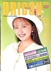 オリコン・ウィークリー 1991年6月3日号 通巻604号
