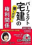 2019年版 パーフェクト宅建の聞くだけ 権利関係 (聞いて覚える宅建)