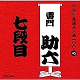 NHK落語名人選100 45 八代目 雷門助六 「七段目」