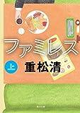 ファミレス 上 (角川文庫)