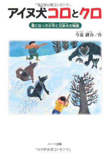 アイヌ犬コロとクロ―星になった少年と兄弟犬の物語 (ドキュメンタル童話・犬シリーズ)の詳細を見る