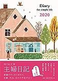 Diary for simple life 2020年 1月始まり(主婦日記 2020年 1月始まり) 婦人之友社