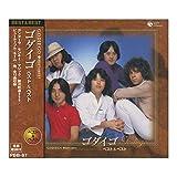 CD ゴダイゴ ベスト&ベスト PBB-87 【人気 おすすめ 通販パーク】