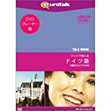 TALKMORE テレビで覚える ドイツ語 for DVD