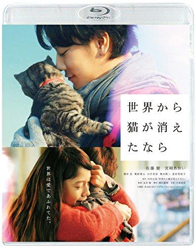 世界から猫が消えたなら Blu-ray 通常版の詳細を見る