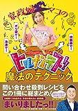家政婦マコの『ヒルナンデス! 』魔法のテクニック (美人開花シリーズ)