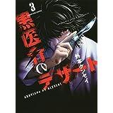 黒医者のデザート 3 (3巻) (ヤングキングコミックス)