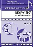 実験音声科学- 音声事象の成立過程を探る - (音響サイエンスシリーズ 19)