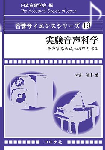 [画像:実験音声科学- 音声事象の成立過程を探る - (音響サイエンスシリーズ 19)]