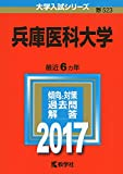 兵庫医科大学 (2017年版大学入試シリーズ)