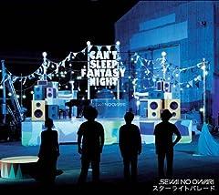 SEKAI NO OWARI「yume」の歌詞を収録したCDジャケット画像