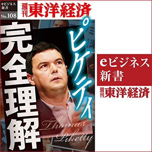 ピケティ完全理解 (週刊東洋経済eビジネス新書 No.108)の詳細を見る