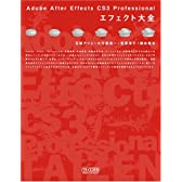 Adobe After Effects CS3 Professionalエフェクト大全