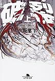 破裂〈上〉 (幻冬舎文庫)