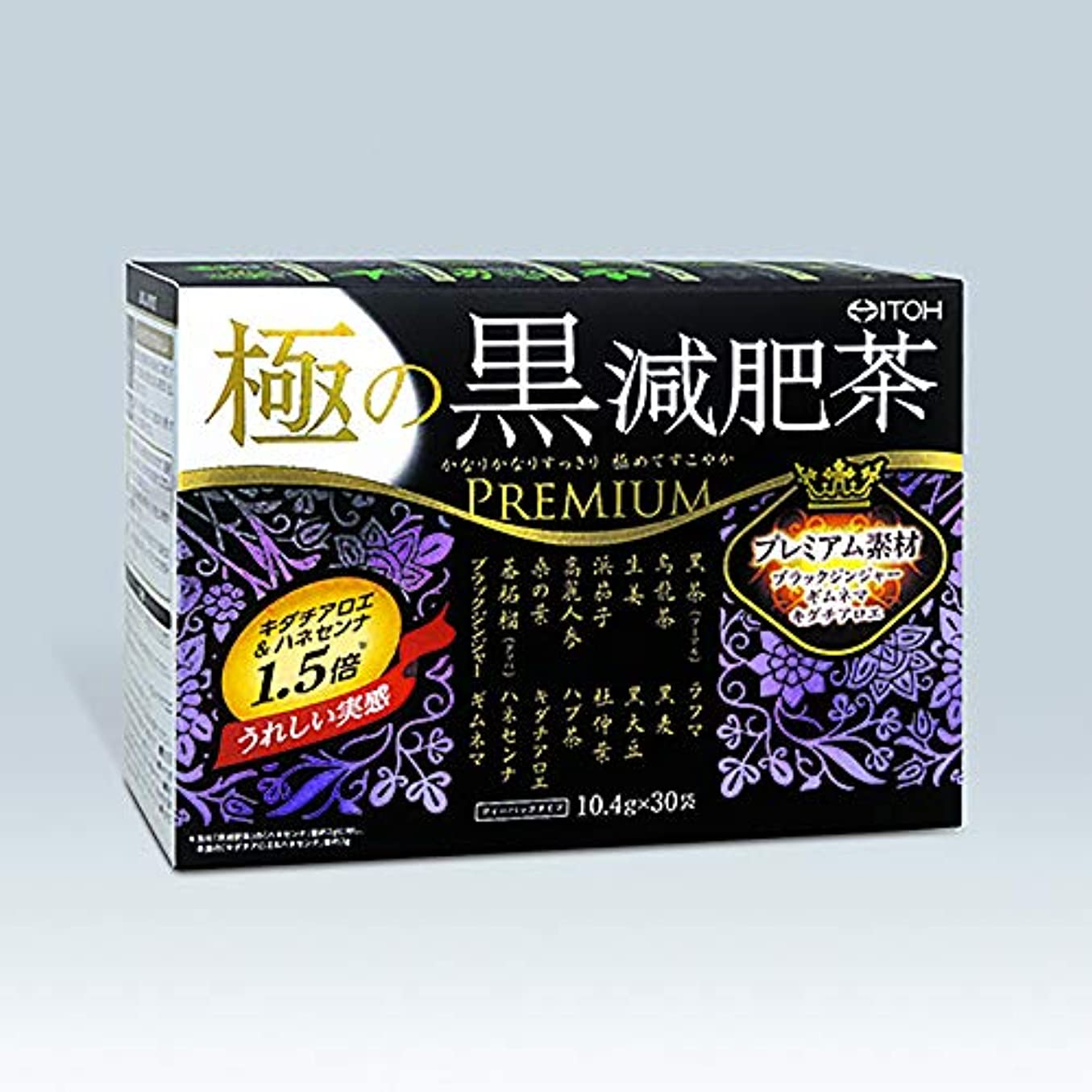 飛行機入場料虎井藤漢方製薬 極の黒減肥茶30袋